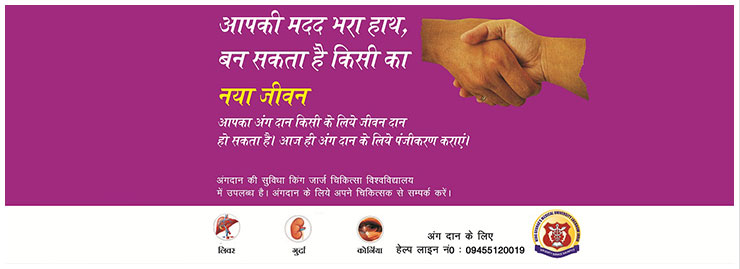 Organ Transplant Helpline No. +91 9455120019